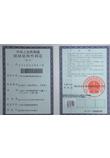 福州中华人民共和国组织机构代码证