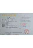 福州企业法人营业执照